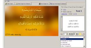 صورة الكتابة على الصور باللغة العربية , اجمل الصور المكتوب عليها باللغة العربية