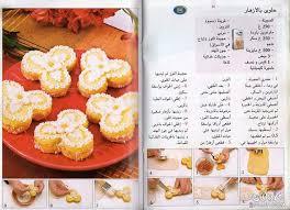 صور حلويات جزائرية بالصور سهلة التحضير , من اشهي الحلويات
