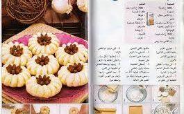 صورة حلويات جزائرية بالصور سهلة التحضير , من اشهي الحلويات