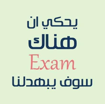 صورة صور عن الامتحانات , نصائح للطلاب عن المذكرة والامتحانات