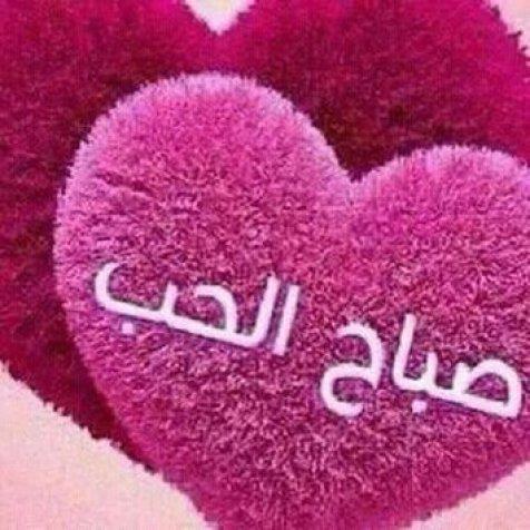 صورة صورصباح الخير رومانسيه , اجمل الصور المكتوب عليها صباح الخير رومانسيه