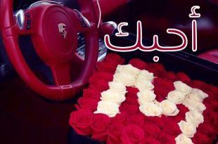 صورة صور كلمة بحبك , احلي الصور المكتوب عليها كلمه احبك
