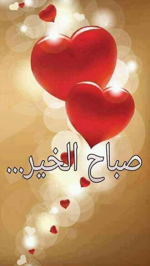 صورة صور حب صباح الخير , احلي صباح من ناس نحبها