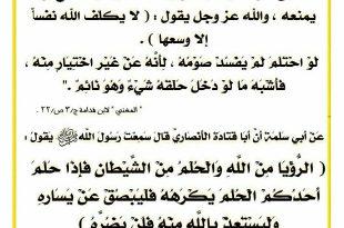 صور الاحتلام في رمضان , رائ الدين فى الاحتلام في نهار رمضان