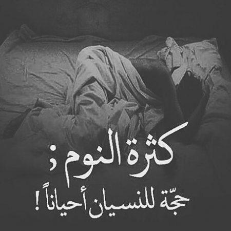صورة صور عن النوم , النوم سلطان الحياه