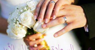 صور صور تهنئة زواج , اجمل الصور للتهنئة الزواج