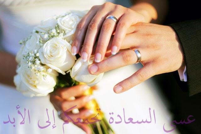 صورة صور تهنئة زواج , اجمل الصور للتهنئة الزواج