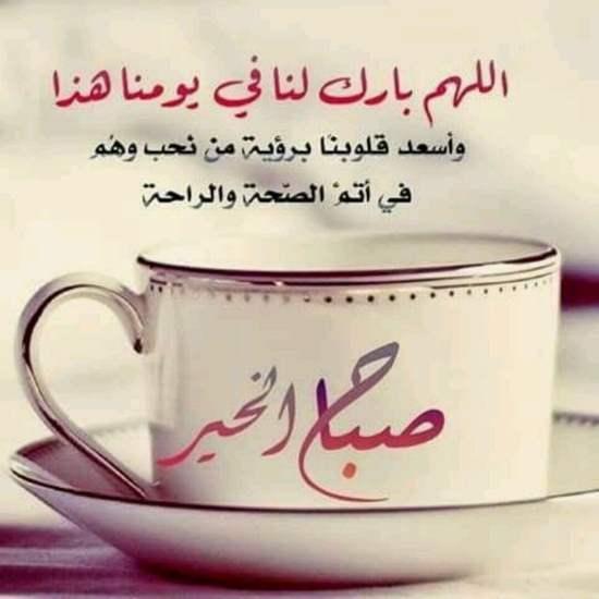 صورة صباح الخير صور , احلى صور للصباح و جماله