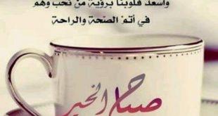 صورة صورصباح الخير جديده , صور جديده لااجمل صباح