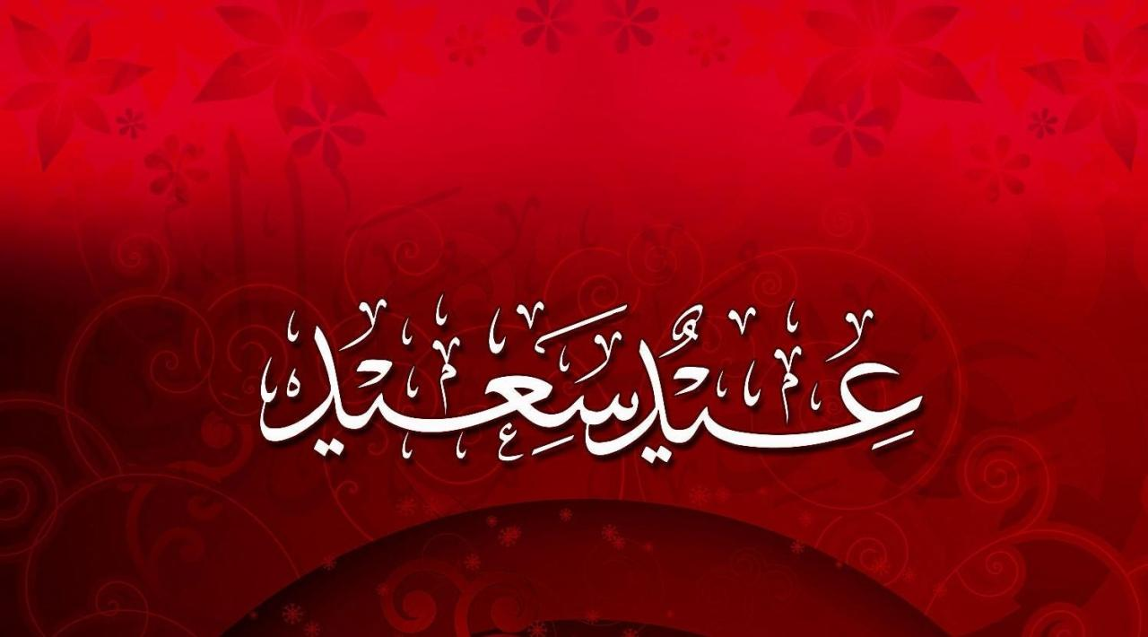 صور صور عيد الاضحى المبارك , عيد الاضحى و الاحتفال به