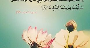 صور صور الصلاة على النبي , صور جميلة جدا مكتوب عليها الصلاة علي النبي