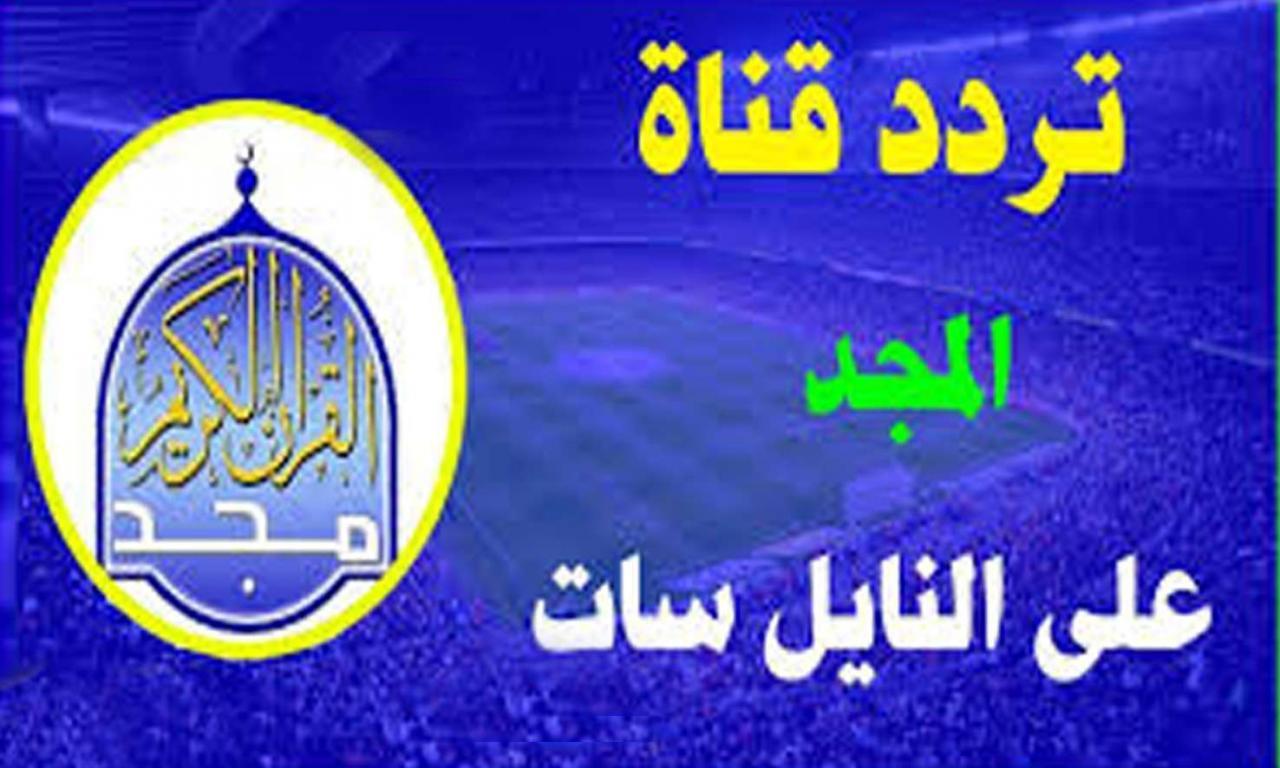 صورة تردد قناة المجد نايل سات , البث الفضائي لقناة المجد الاسلاميه
