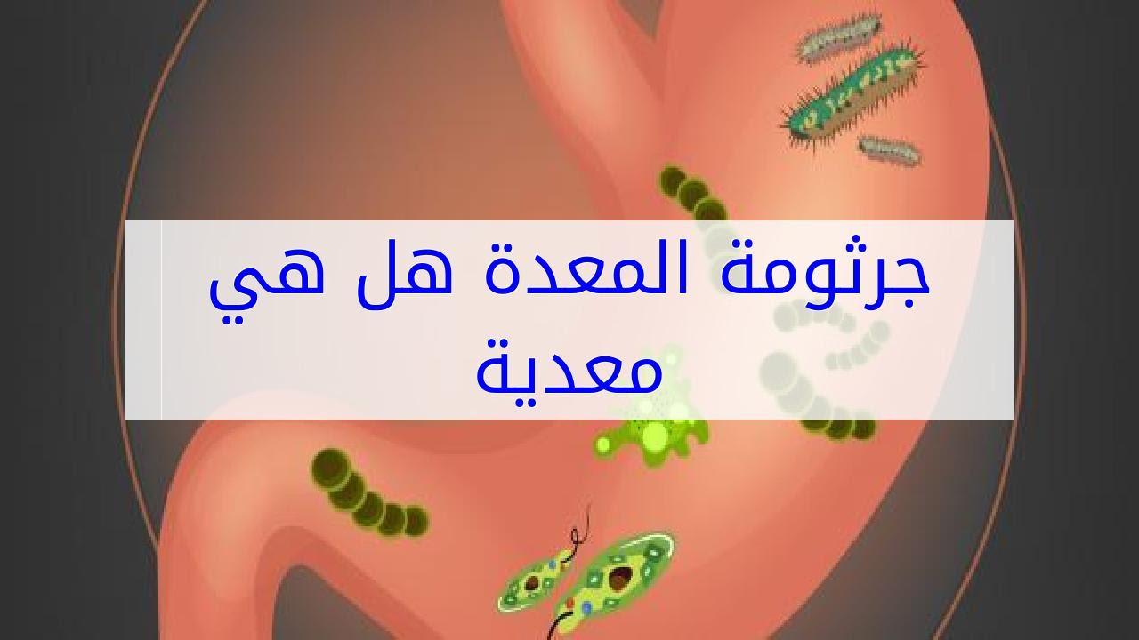 صورة هل جرثومة المعدة معدية , هل يمكن العدوى بالميكروب الحلزونى