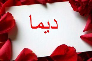 صورة اسماء بنات بحرف د , اجمل اسامي فتيات تبدا بالدال