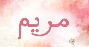 صور معنى اسم مريم في اللغة العربية , شرح اسم مريم من المعجم العربي