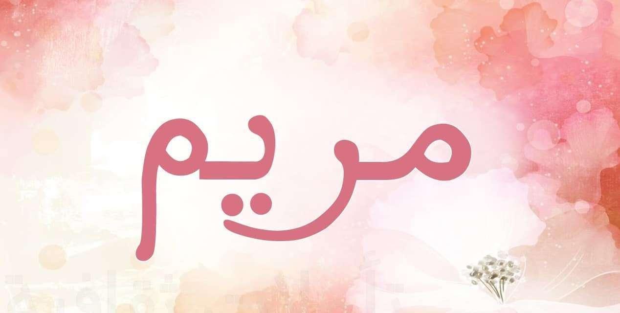 صورة معنى اسم مريم في اللغة العربية , شرح اسم مريم من المعجم العربي