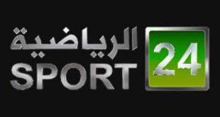 صور تردد قناة 24 سبورت , احدث بث فضائي لقناه 24 الرياضيه