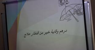 صورة درهم خير من قنطار علاج , معانى امثال شعبيه عن الوقايه