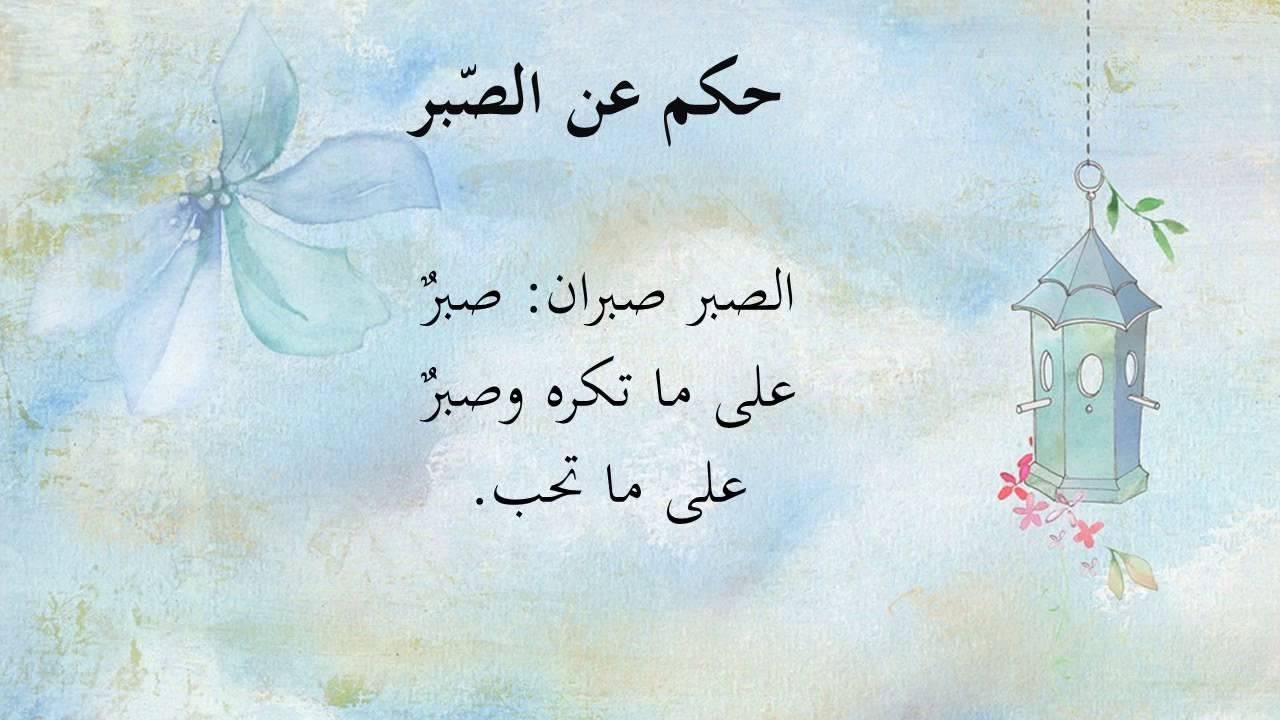 صورة حكمة اليوم عن الصبر , صور مقولات عن الصبر