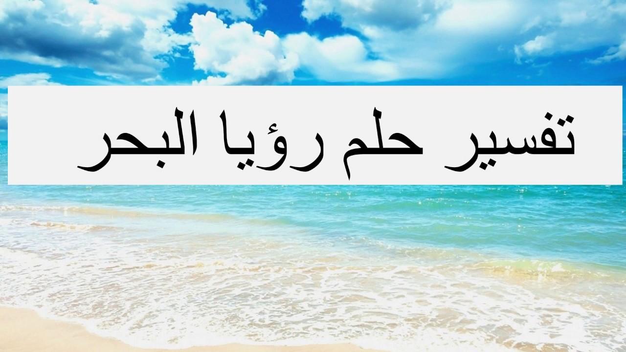 صورة تفسير رؤية البحر , الحلم بالبحر فى المنام