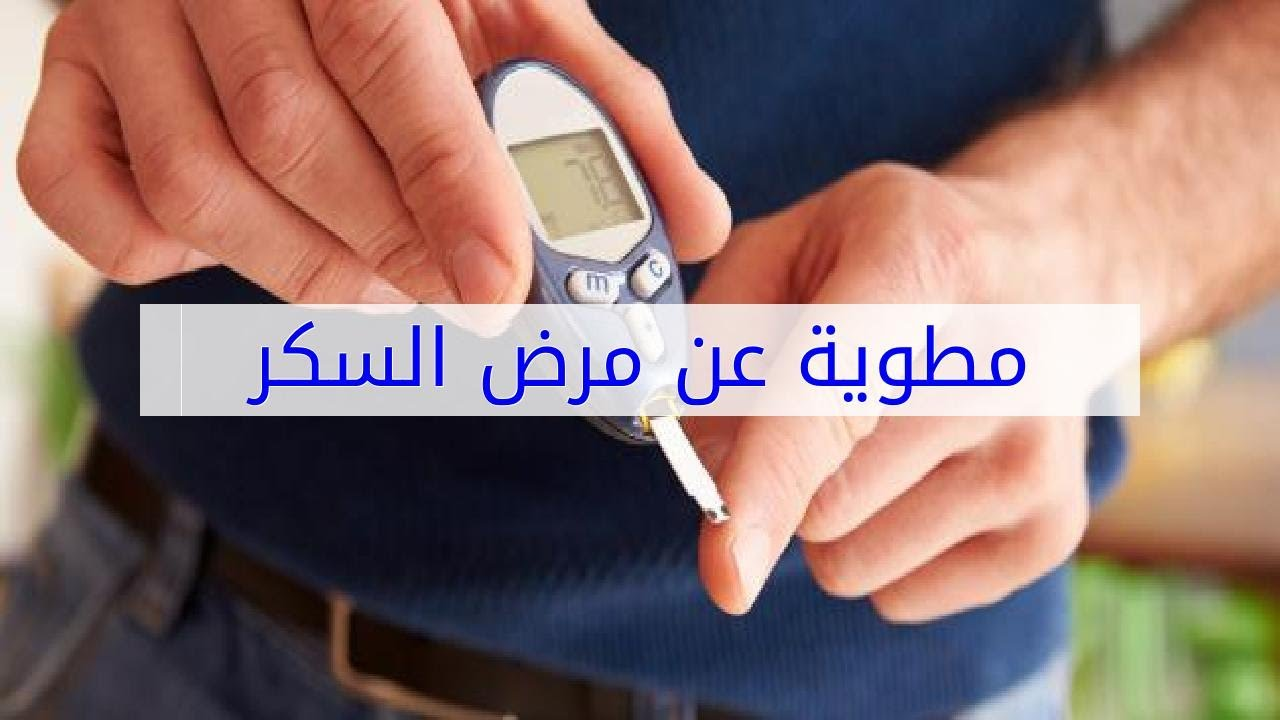 صورة مطوية عن السكري , معلومات عن داء السكر