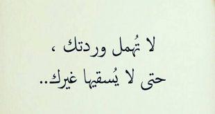 صورة عتاب الحبيب لحبيبته , اجمل عبارات معاتبه الاحبه