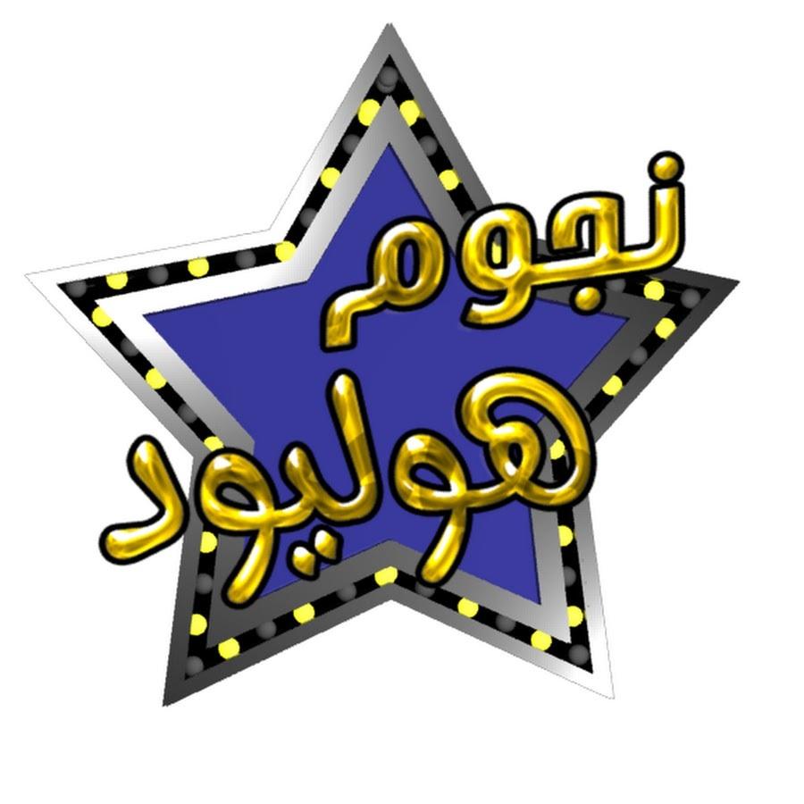 صورة تردد قناة نجوم , البث الفضائي لقناة نجوم