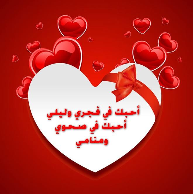 صورة رسائل عشق وحب , مسدجات رومانسيه وغراميه