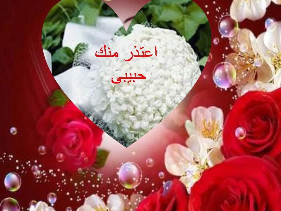 صورة رسائل اعتذار حب , مسجات اسف رومانسيه