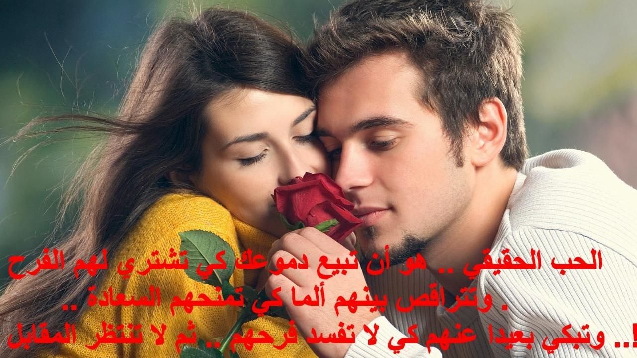 صور صور حب , اجمل كلمات الحب
