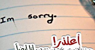 صور صور عن الاعتذار , اجمل كلمات الاعتذار