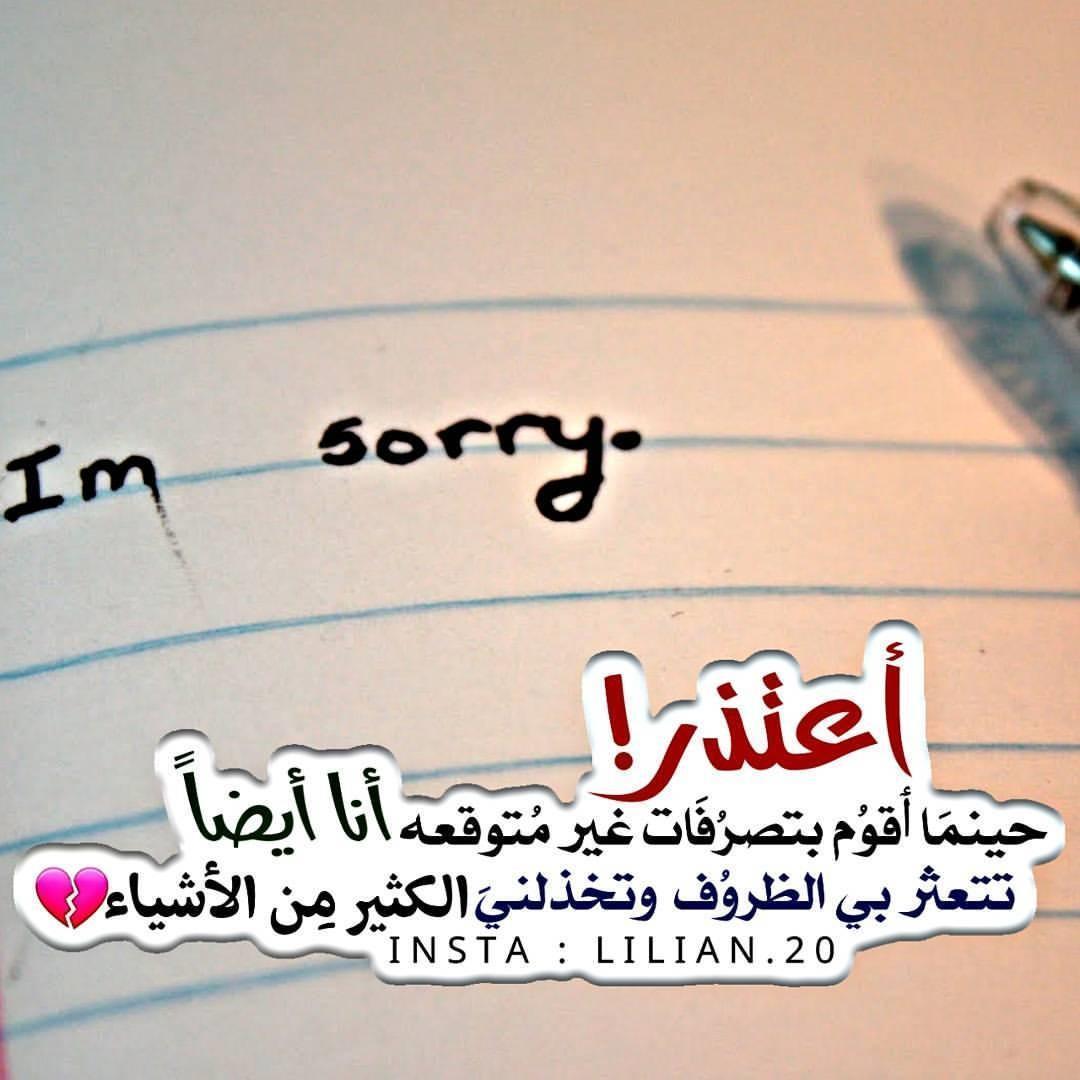 صورة صور عن الاعتذار , اجمل كلمات الاعتذار
