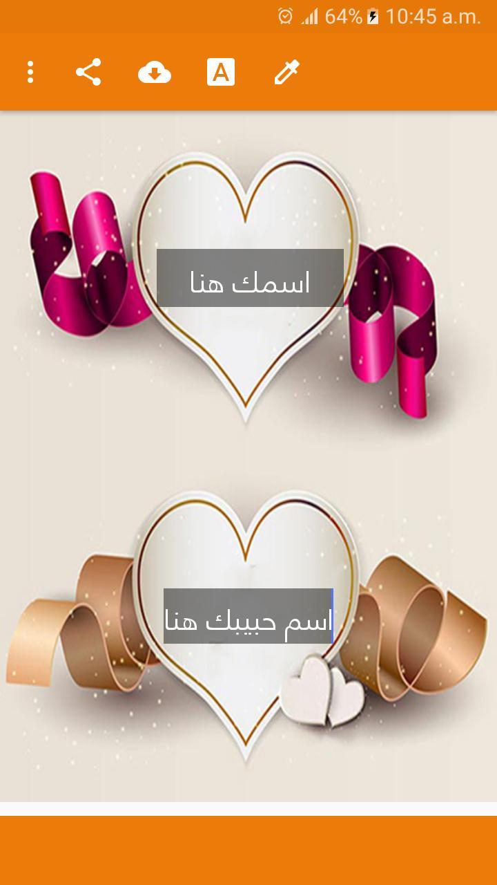 صورة اكتب اسمك واسم حبيبك على الصورة , صور لكتابة الاسماء
