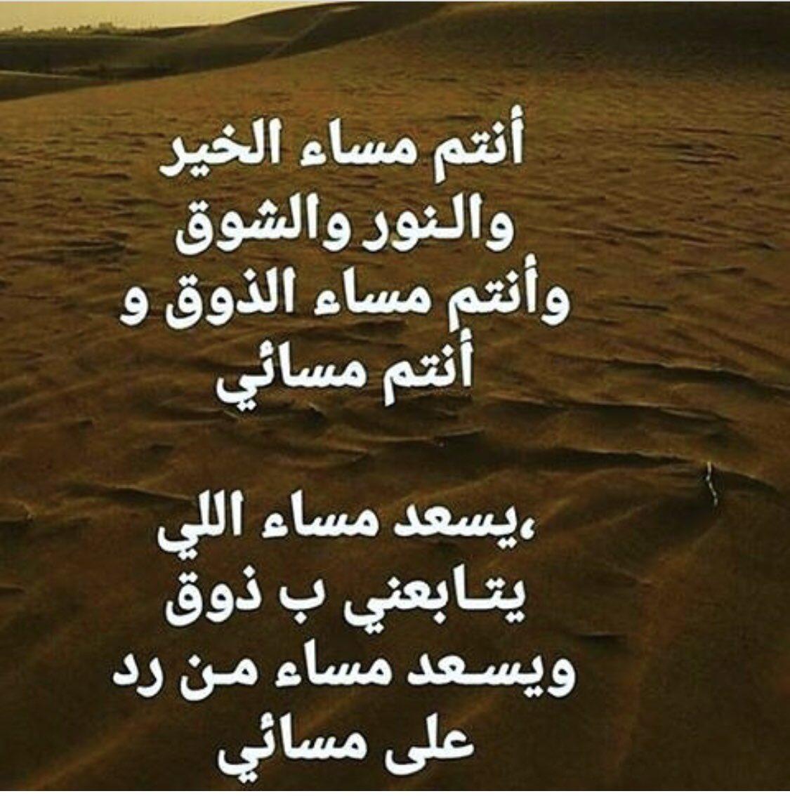 صورة كلمات مسائية راقية , جمل معبره عن المساء روعه