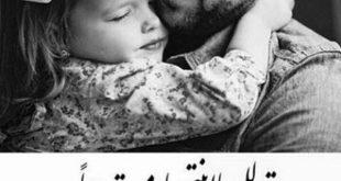 صورة بوستات عن الاب , افضل منشورات كتبت فى الاباء