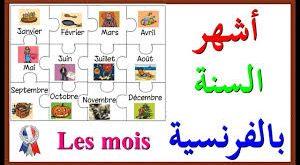 صور كيفية تعلم اللغة الفرنسية , تحدث اللغة الفرنسية بخطوات بسيطه وسهله