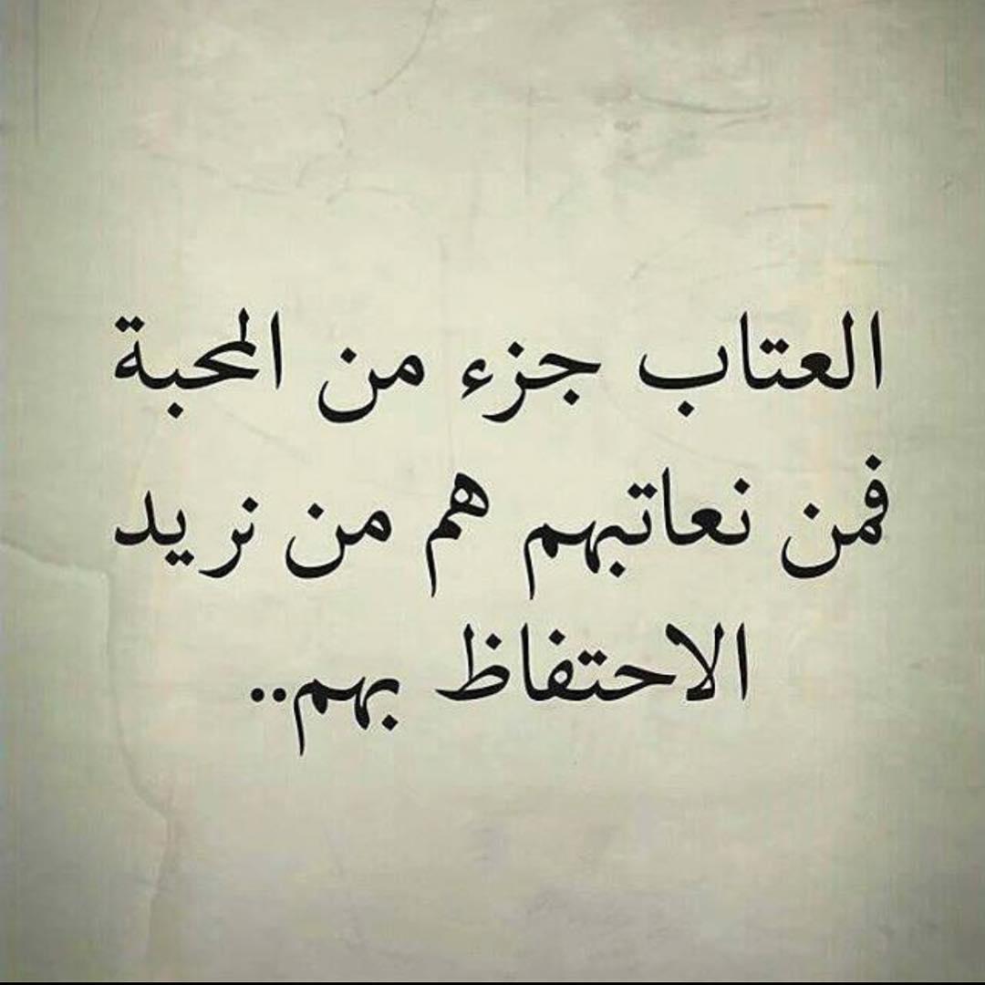 صورة كلام عتاب للحبيب , اقوال معاتبه بين الاحبه