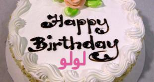 صورة تورتات عيد ميلاد بالاسماء , كعك عيد ميلاد بالاسامي