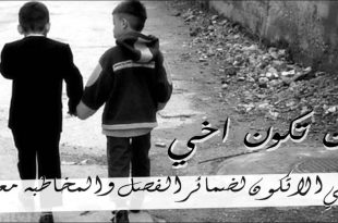 صورة خواطر عن الاخ , صور اجمل كلمات عن حبي لاخى