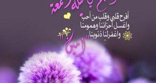 صورة دعاء ليلة الجمعة , احلى دعوات مصورة ليوم الجمعه