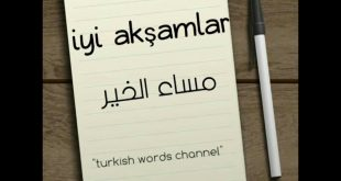 صورة مساء الخير بالتركي , تعلمى كيف تقولين كلمه مساء الخير باللغه التركيه