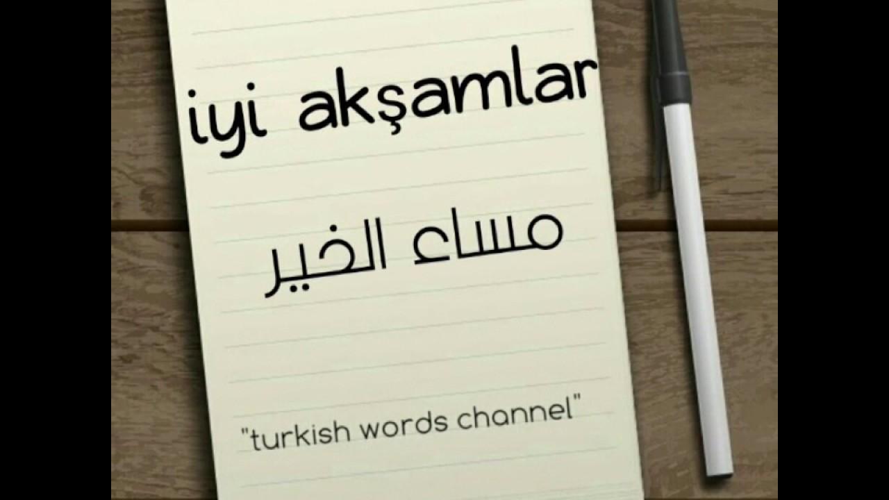 صور مساء الخير بالتركي , تعلمى كيف تقولين كلمه مساء الخير باللغه التركيه