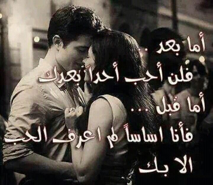 صورة كلام حب للحبيبة , عبارات رومانسيه فى عشق الحبيبه
