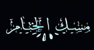 صورة اسماء دينية للفيس , اجمل اسماء فيس بوك اسلامية 2020