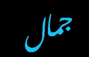 صورة معنى اسم جمال , تعرف على معنى اسم جمال فى اللغه العربيه