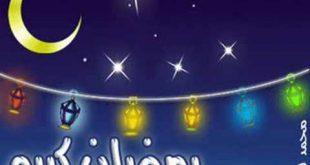 صورة نشيد رمضان , اغاني واناشيد شهر رمضان مكتوبه