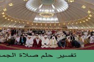 صورة صلاة الجمعة في المنام , تعرف على مدلول صلاة الجمعة في المنام لابن سيرين