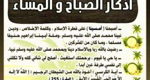 صورة اذكار الصباح العفاسي, أدعية خشوع للشيخ العفاسي بصوت عذب