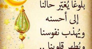 صورة ما تريده ان يستجاب , دعاء في رمضان