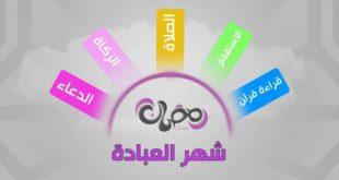 صورة معلومات رمضانية , معلومات عن شهر رمضان